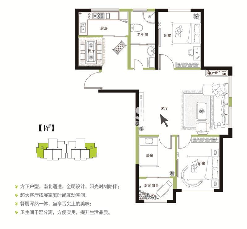 14#C1户型三室两厅双阳台100.48㎡