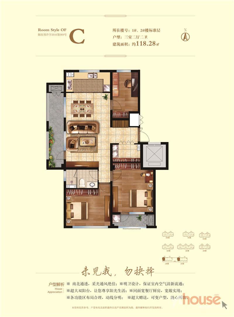 1.2#楼西户三室两厅两卫118.28㎡