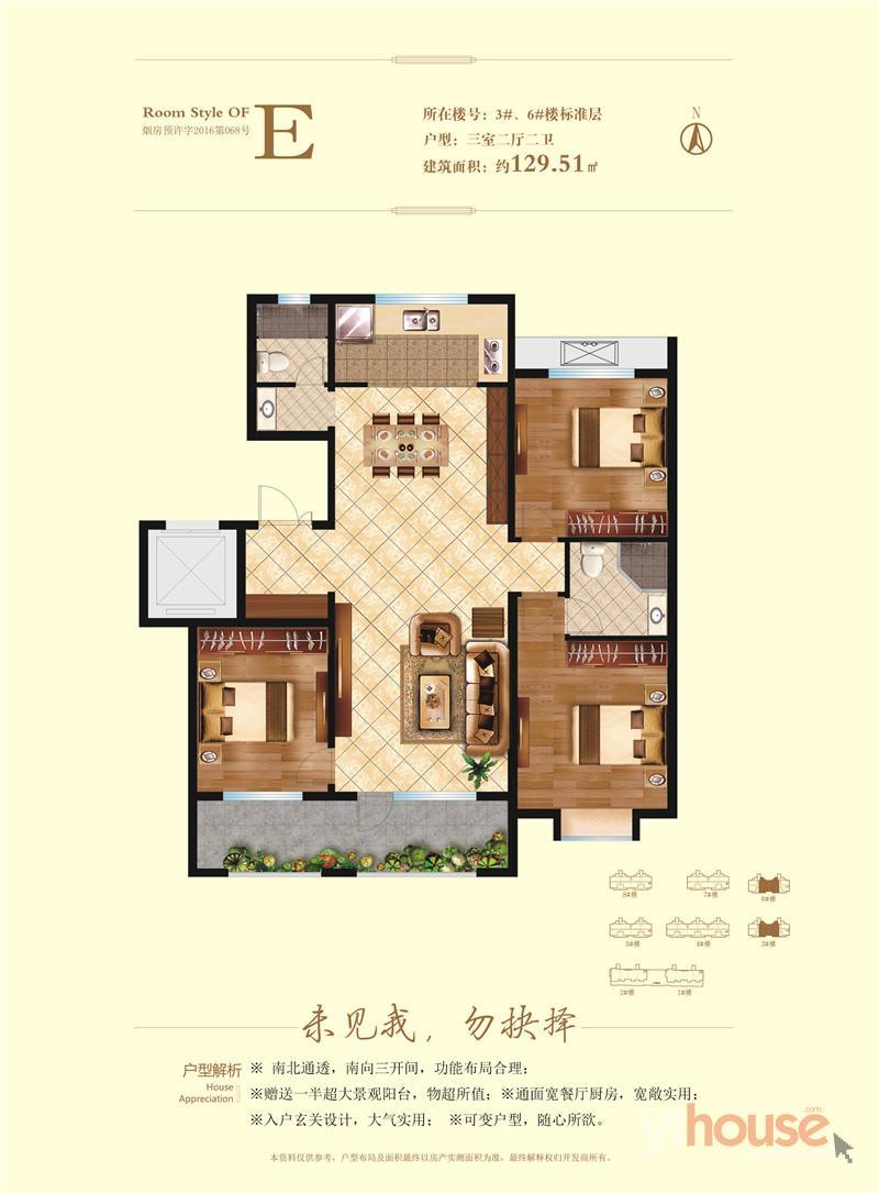 3.6#楼标准层(中间户)三室两厅两卫129.51㎡