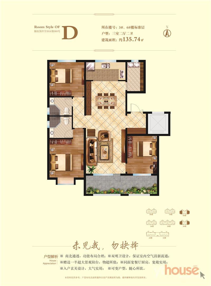 3.6#楼标准层三室两厅两卫135.74㎡