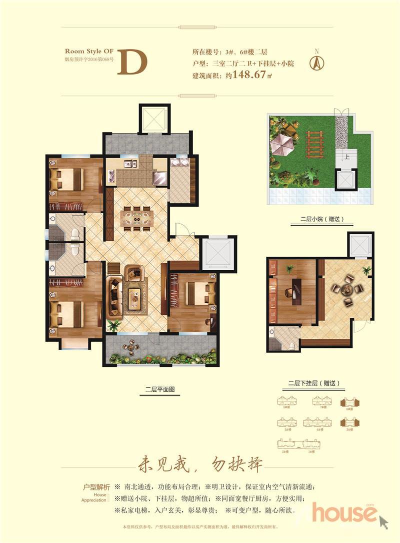 3.6#楼二层三室两厅两卫+下挂层+小院148.67㎡