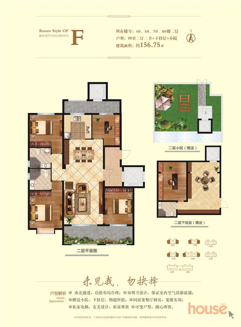 4.5.7.8#楼二层四室两厅两卫+下挂层+小院156.75㎡