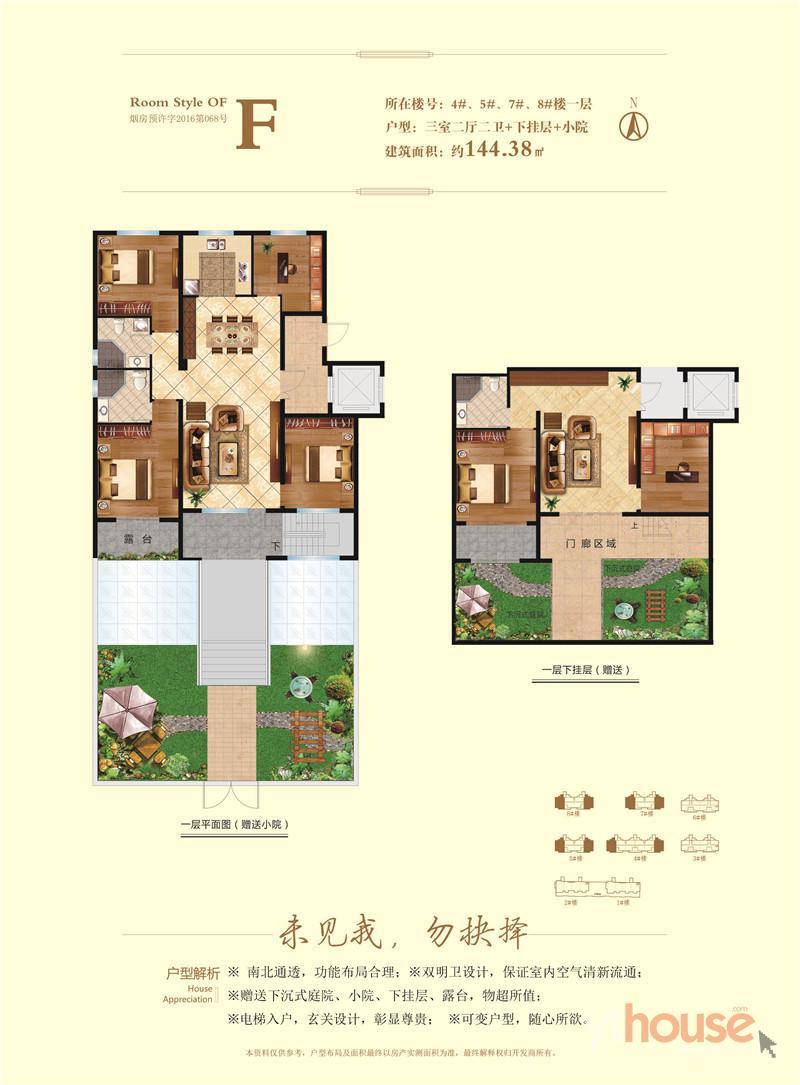 4.5.7.8#楼一层三室两厅两卫+下挂层+小院144.38㎡