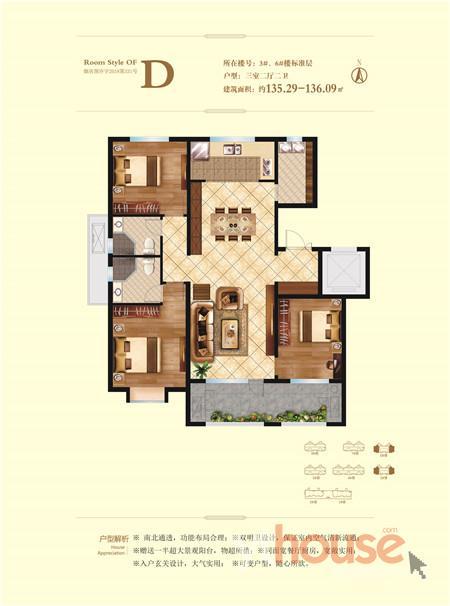 户型3.6#楼标准层135.74㎡