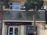 低价急转营业中茶馆石沟屯小区90平米临街旺铺