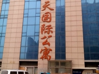烟台市芝罘区乐天国际公寓 幸福 两室两厅低价出租!!!!!