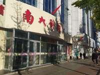 南大街 购物城 一楼 临街商铺 29.57平方米105万元 南大街上门市房