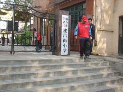 建昌街小学