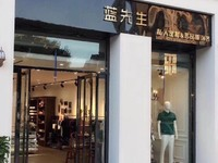 烟台市芝罘区胜利南路精品服装店铺转让,精装修,品味格调高档