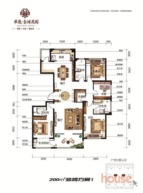 200㎡四室两厅三卫1