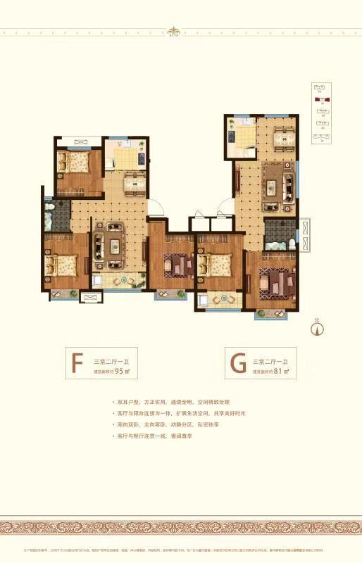 F/G三室两厅一卫95/81㎡