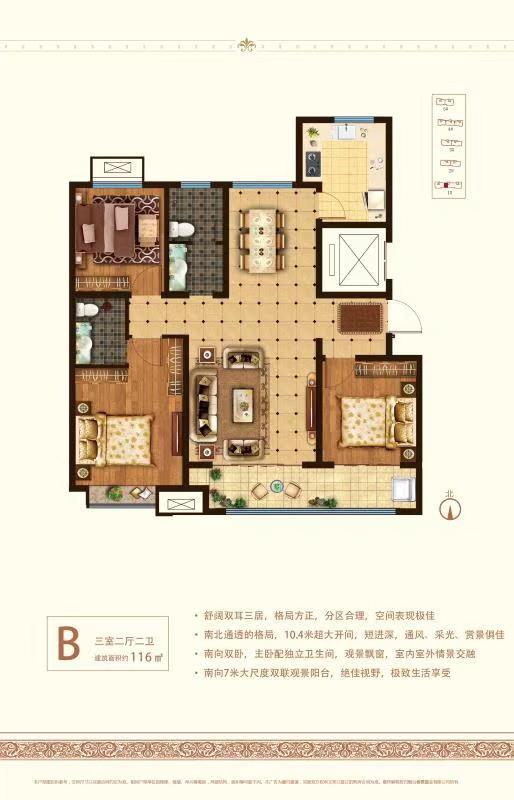 三室两厅二卫116㎡